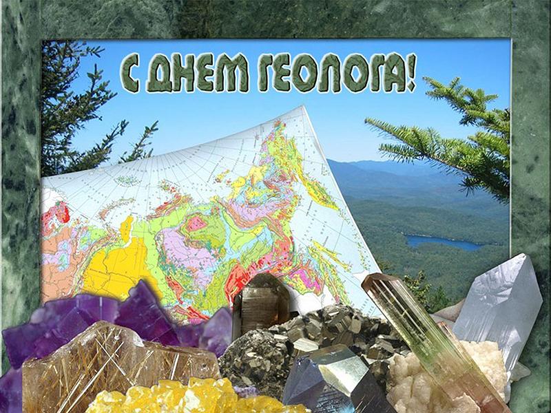 Картинки день геолога 2019