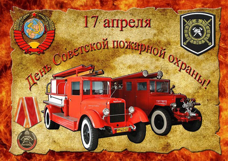 получилась открытки с днем советской пожарной охраны воспаление глаз